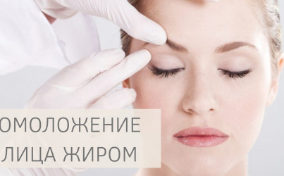 Embedded thumbnail for Липофилинг лица