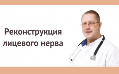 Embedded thumbnail for Реконструкция лицевого нерва